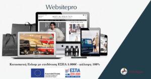 Δημιουργία ESHOP με επιδότηση ΕΣΠΑ 5.000€